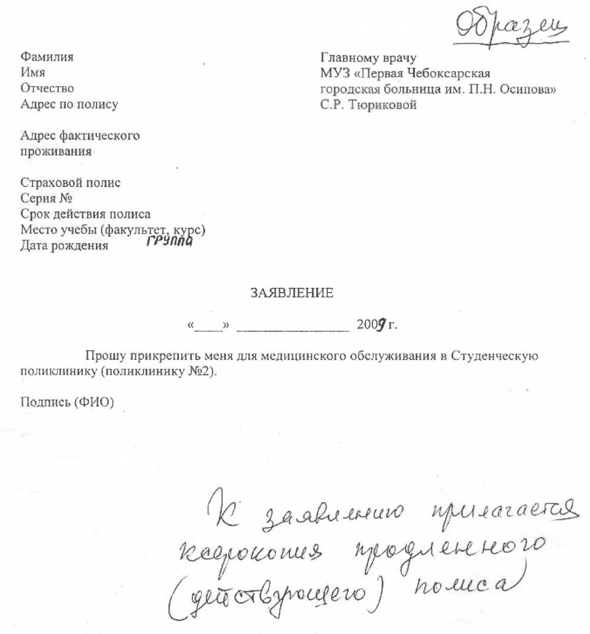 Заявление на имя заведующей в женскую консультацию образец
